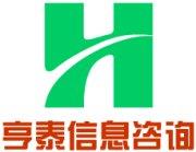 深圳市亨泰信息咨询有限公司