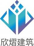 深圳市欣熠建筑咨询有限公司