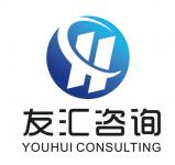 南宁友汇企业管理咨询有限公司